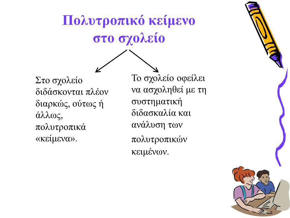 Πολυτροπικό κείμενο στο σχολείο Στο σχολείο διδάσκονται πλέον διαρκώς, ούτως ή άλλως, πολυτροπικά «κείμενα». Το σχολείο οφείλει να ασχοληθεί με τη συσ