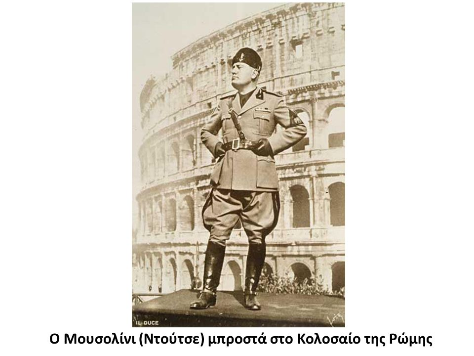 Ο Μουσολίνι (Ντούτσε) μπροστά στο Κολοσαίο της Ρώμης