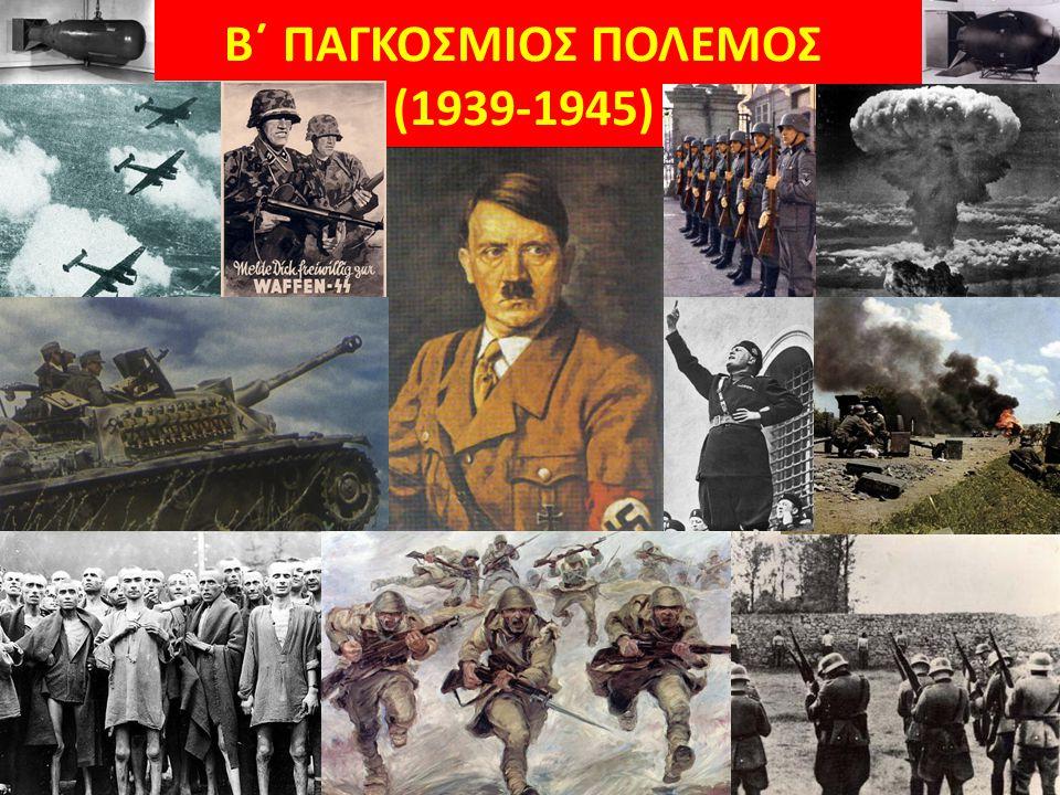 .. 1939-1945..... Β΄ ΠΑΓΚΟΣΜΙΟΣ ΠΟΛΕΜΟΣ (1939-1945)