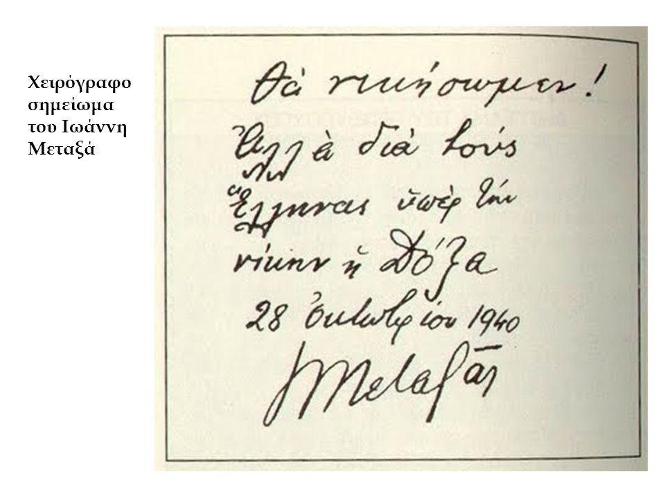 Χειρόγραφο σημείωμα του Ιωάννη Μεταξά