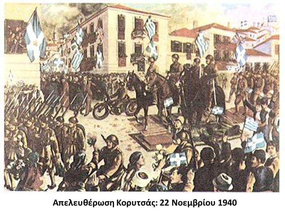 Απελευθέρωση Κορυτσάς: 22 Νοεμβρίου 1940
