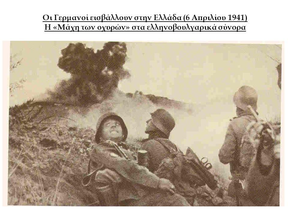 Οι Γερμανοί εισβάλλουν στην Ελλάδα (6 Απριλίου 1941) Η «Μάχη των οχυρών» στα ελληνοβουλγαρικά σύνορα