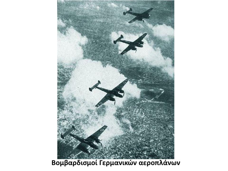 Βομβαρδισμοί Γερμανικών αεροπλάνων