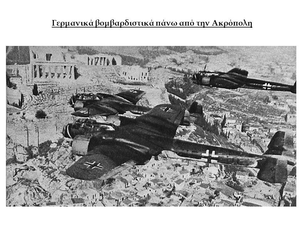 Γερμανικά βομβαρδιστικά πάνω από την Ακρόπολη