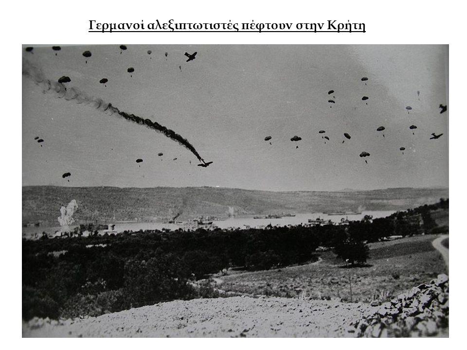 Γερμανοί αλεξιπτωτιστές πέφτουν στην Κρήτη
