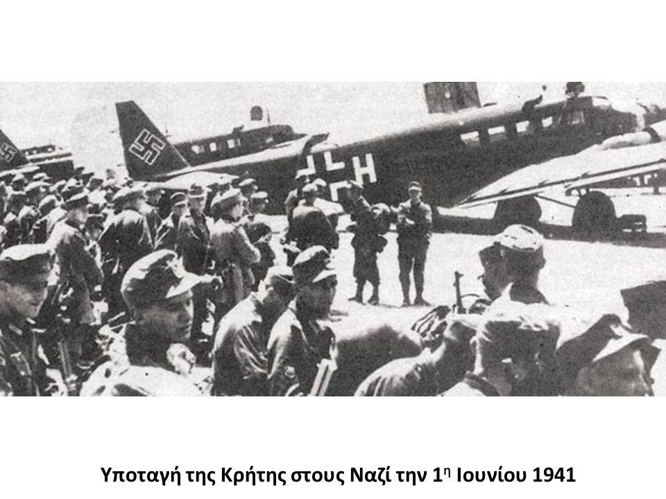 Υποταγή της Κρήτης στους Ναζί την 1 η Ιουνίου 1941