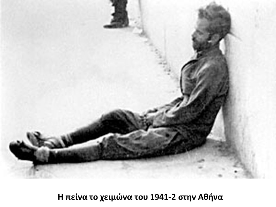 Η πείνα το χειμώνα του 1941-2 στην Αθήνα