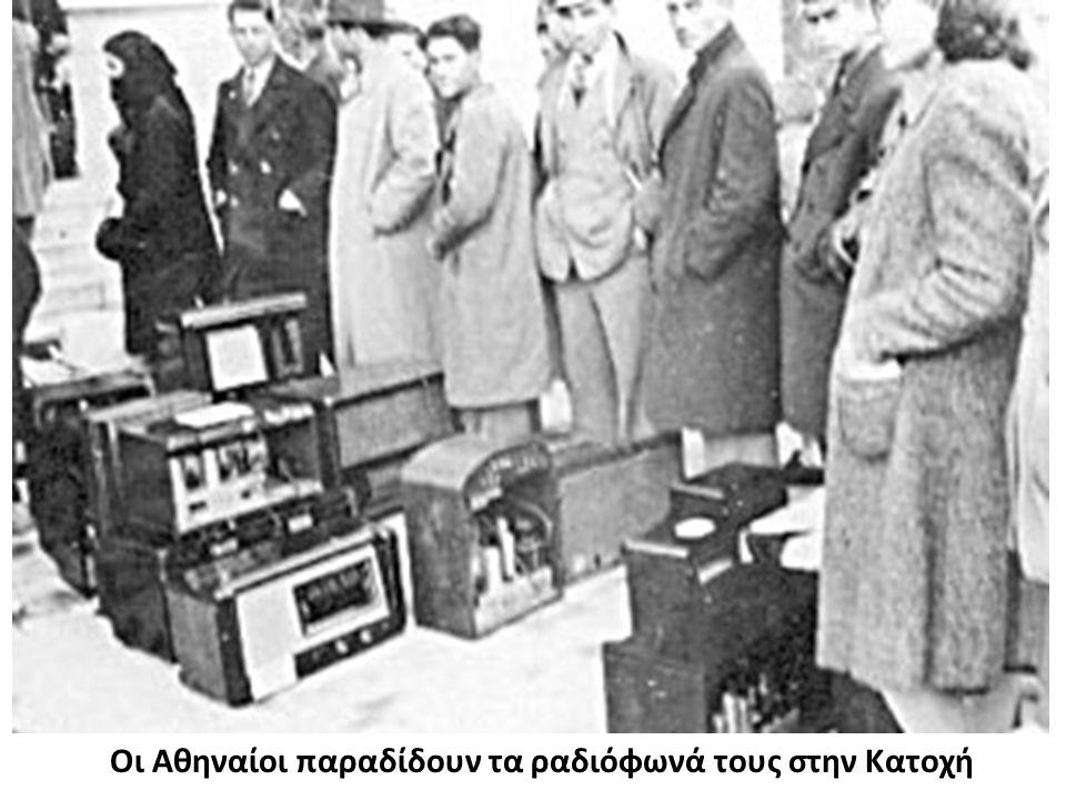 Οι Αθηναίοι παραδίδουν τα ραδιόφωνά τους στην Κατοχή