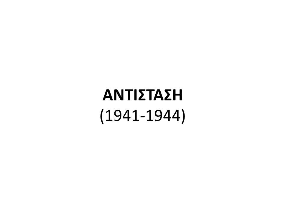 ΑΝΤΙΣΤΑΣΗ (1941-1944)
