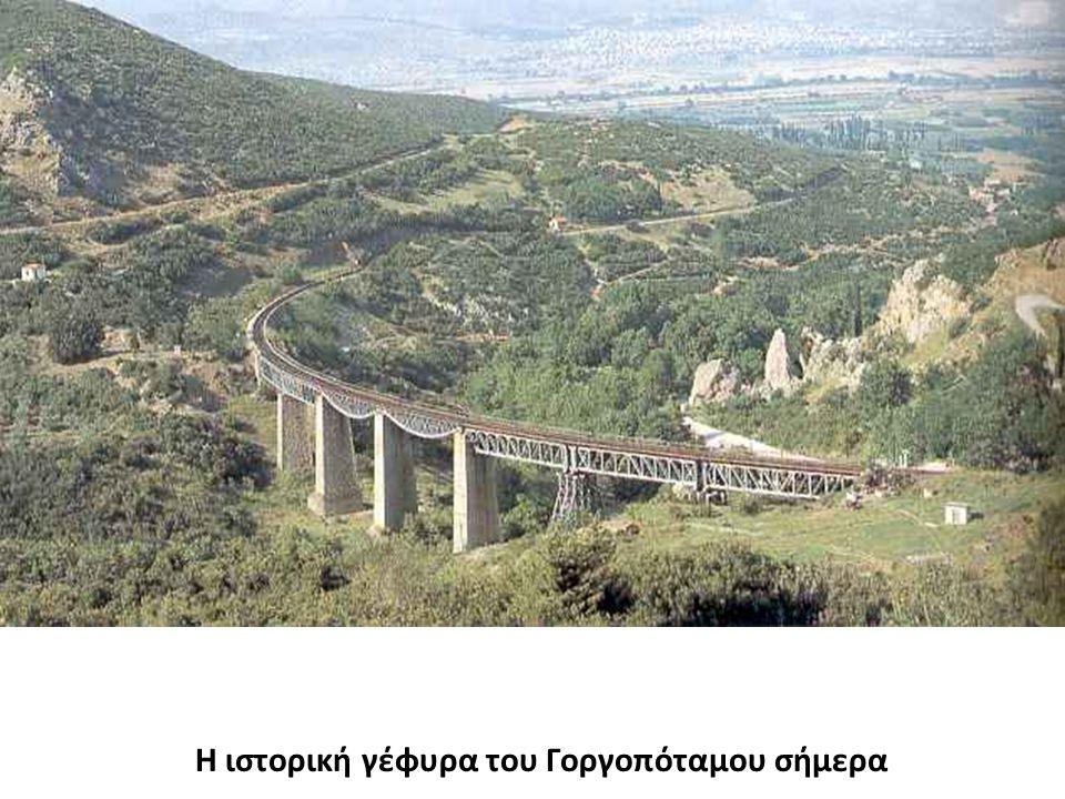Η ιστορική γέφυρα του Γοργοπόταμου σήμερα