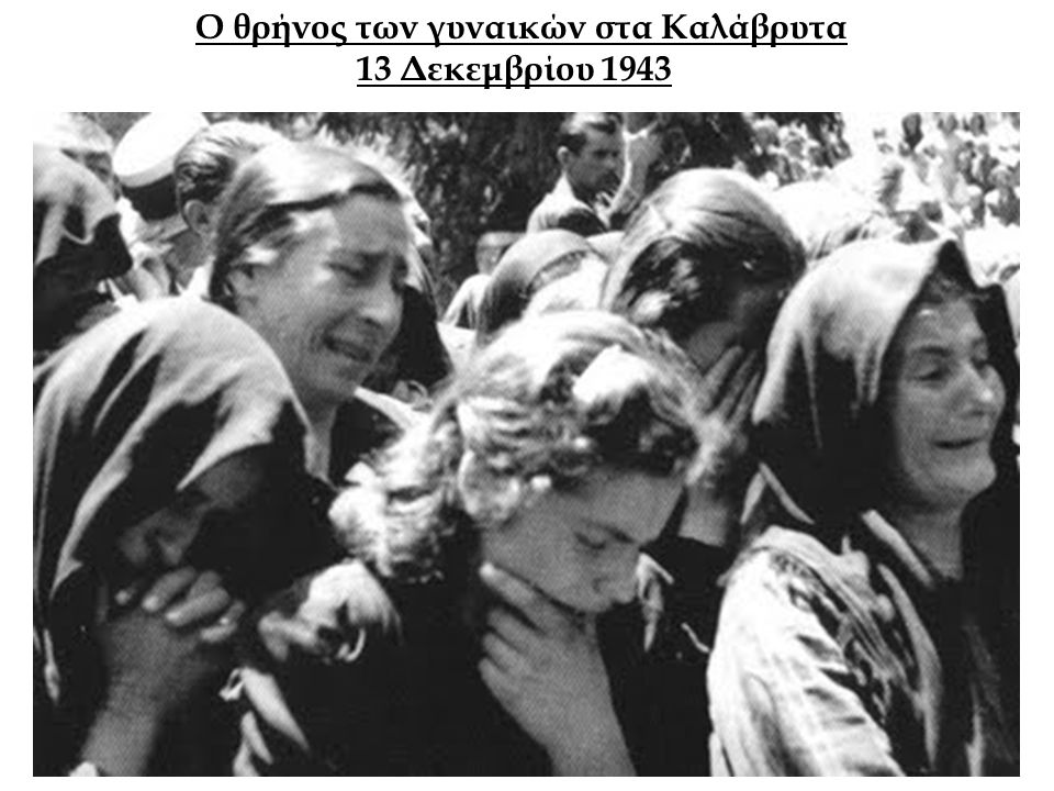 Ο θρήνος των γυναικών στα Καλάβρυτα 13 Δεκεμβρίου 1943