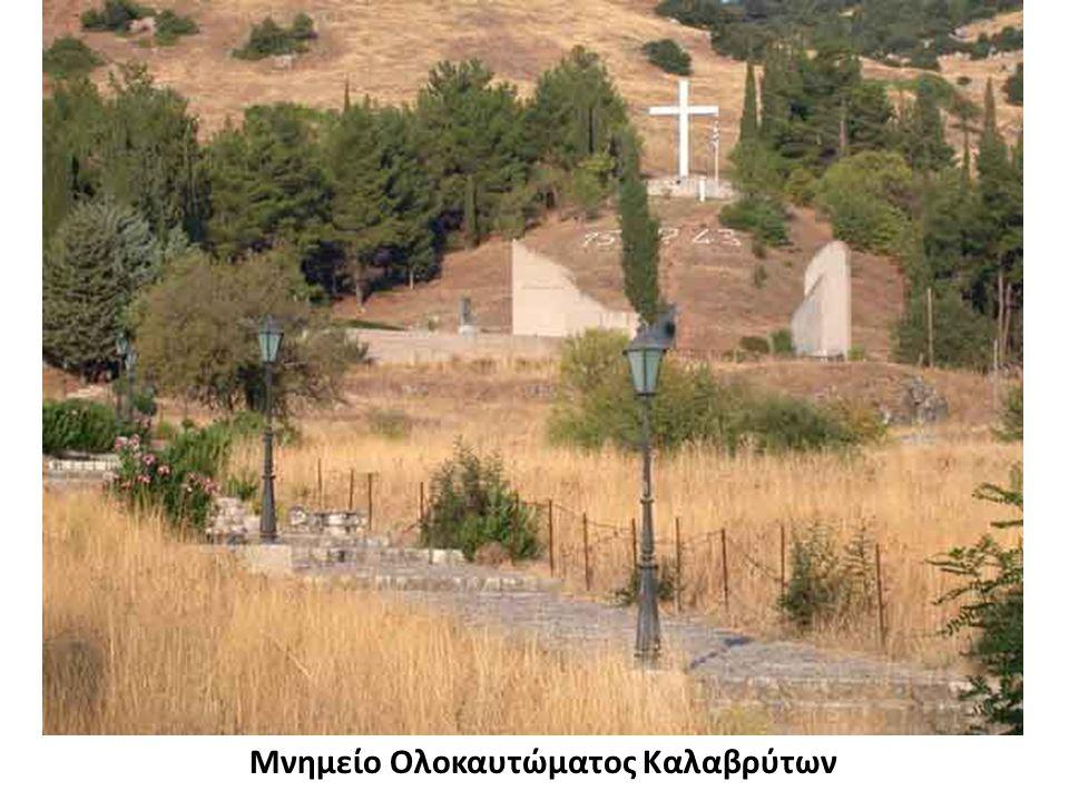 Μνημείο Ολοκαυτώματος Καλαβρύτων