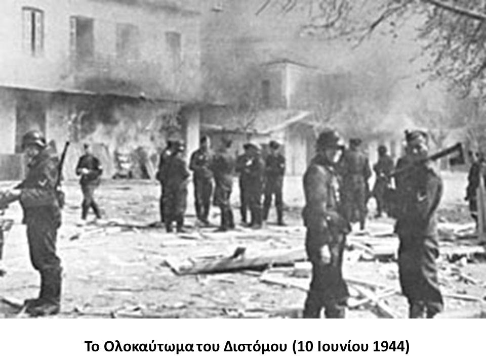 Το Ολοκαύτωμα του Διστόμου (10 Ιουνίου 1944)