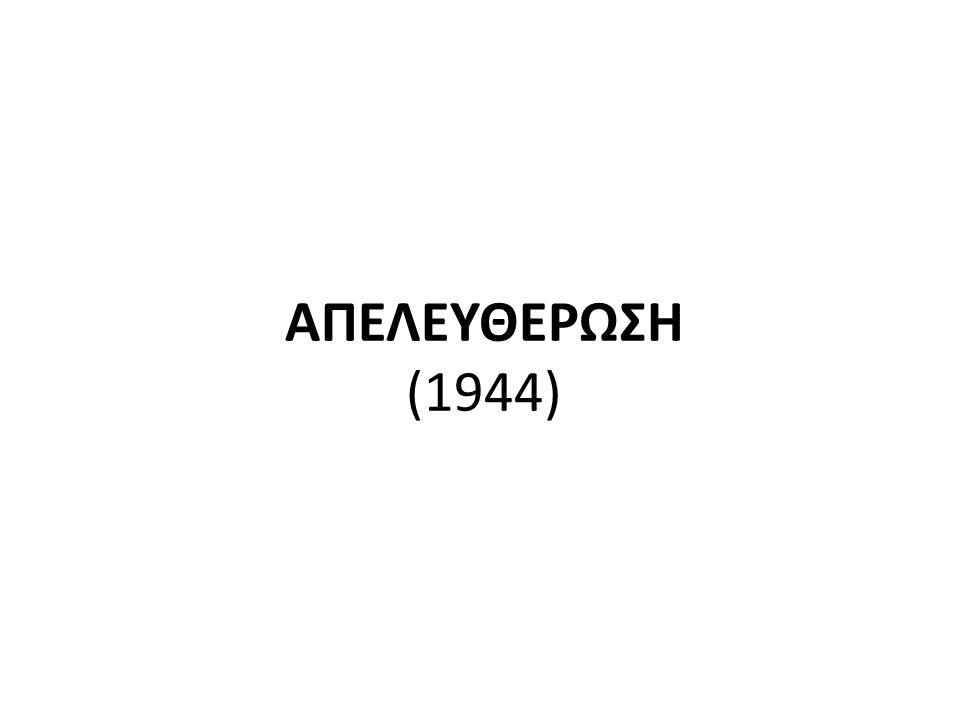ΑΠΕΛΕΥΘΕΡΩΣΗ (1944)