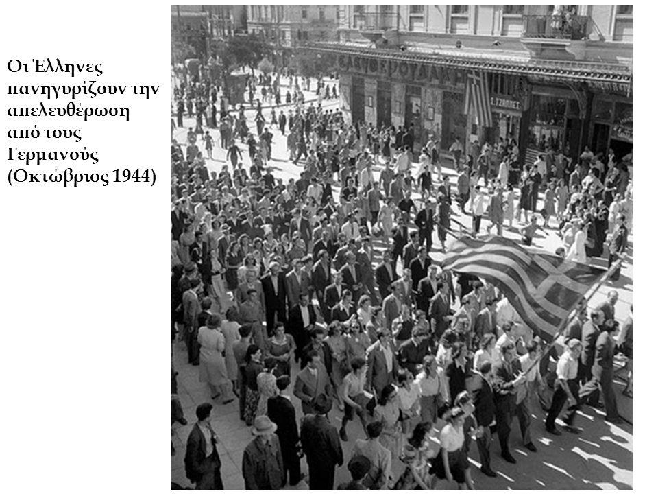 Οι Έλληνες πανηγυρίζουν την απελευθέρωση από τους Γερμανούς (Οκτώβριος 1944)