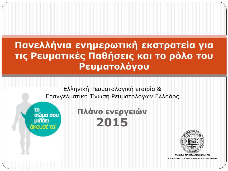Πανελλήνια ενημερωτική εκστρατεία για τις Ρευματικές Παθήσεις και το ρόλο του Ρευματολόγου Ελληνική Ρευματολογική εταιρία & Επαγγελματική Ένωση Ρευματ
