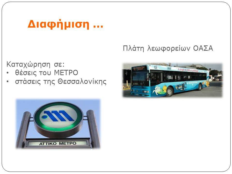 Διαφήμιση … Πλάτη λεωφορείων ΟΑΣΑ Καταχώρηση σε: θέσεις του ΜΕΤΡΟ στάσεις της Θεσσαλονίκης