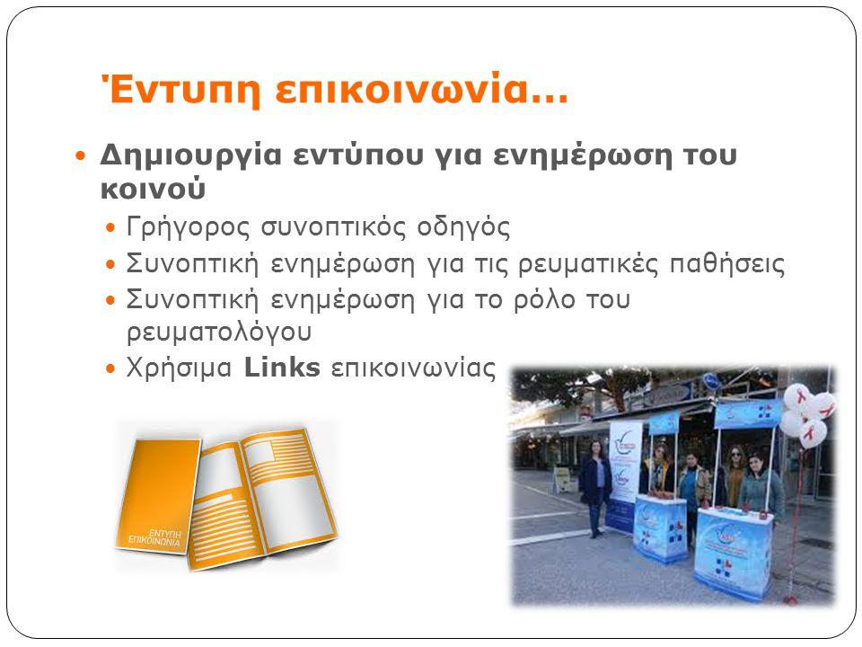 Έντυπη επικοινωνία… Δημιουργία εντύπου για ενημέρωση του κοινού Γρήγορος συνοπτικός οδηγός Συνοπτική ενημέρωση για τις ρευματικές παθήσεις Συνοπτική ε
