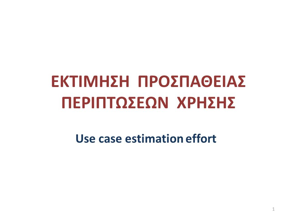 Εκτίμηση προσπάθειας Περιπτώσεων χρήσης Σημεία Περιπτώσεων Χρήσης (Use Case Points) – Για να μπορέσει να γίνει ένας σχετικός έλεγχος του χρόνου και του βαθμού δυσκολίας της προς ανάπτυξη εφαρμογής, υπάρχει μια μέθοδος που ονομάζεται Σημεία Περιπτώσεων Χρήσης βάσει της οποίας μπορεί να γίνει μια εκτίμηση της προσπάθειας που απαιτείται, πριν ξεκινήσει η ανάπτυξη της εφαρμογής.