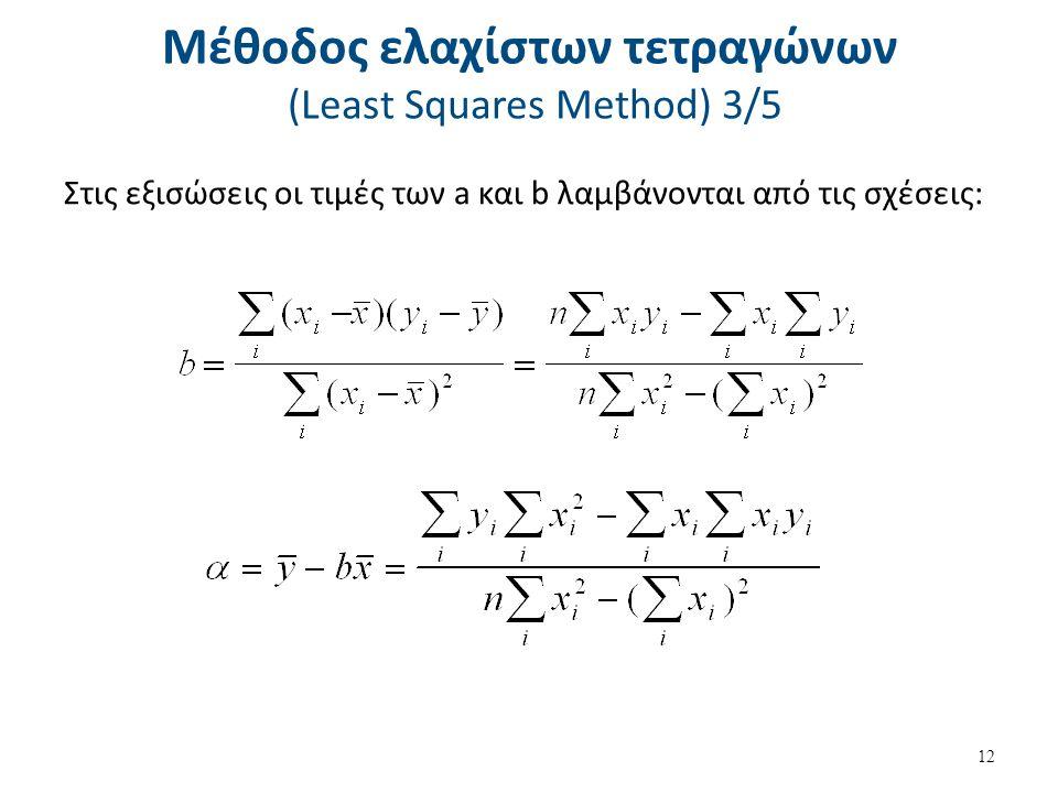 Στις εξισώσεις οι τιμές των a και b λαμβάνονται από τις σχέσεις: 12 Μέθοδος ελαχίστων τετραγώνων (Least Squares Method) 3/5
