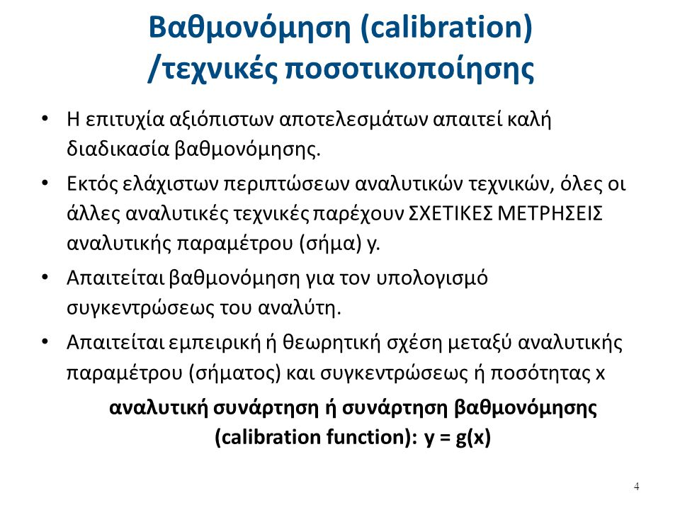 Βαθμονόμηση (calibration) /τεχνικές ποσοτικοποίησης Η επιτυχία αξιόπιστων αποτελεσμάτων απαιτεί καλή διαδικασία βαθμονόμησης. Εκτός ελάχιστων περιπτώσ