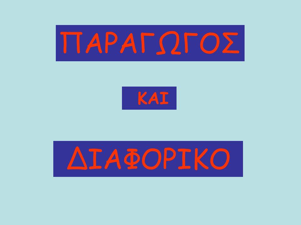 ΠΑΡΑΓΩΓΟΣ ΚΑΙ ΔΙΑΦΟΡΙΚΟ