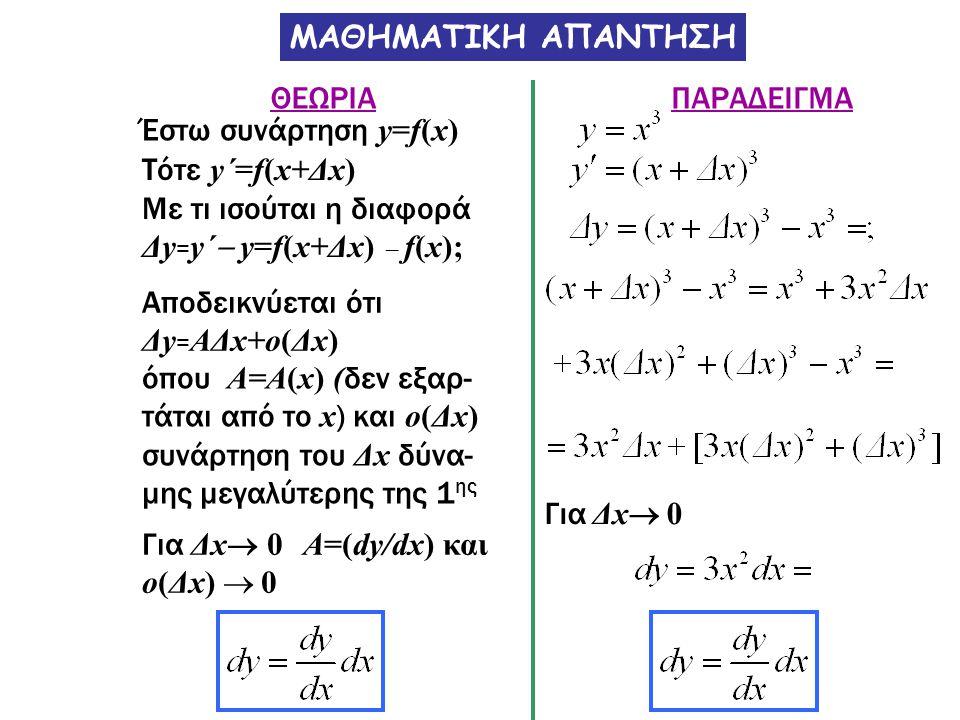 ΜΑΘΗΜΑΤΙΚΗ ΑΠΑΝΤΗΣΗ ΘΕΩΡΙΑΠΑΡΑΔΕΙΓΜΑ Έστω συνάρτηση y=f(x) Τότε y΄=f(x+Δx) Με τι ισούται η διαφορά Δy = y΄  y=f(x+Δx)  f(x); Αποδεικνύεται ότι Δy =