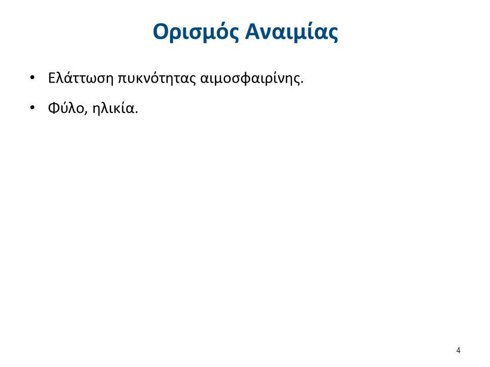 Ορισμός Αναιμίας Ελάττωση πυκνότητας αιμοσφαιρίνης. Φύλο, ηλικία. 4