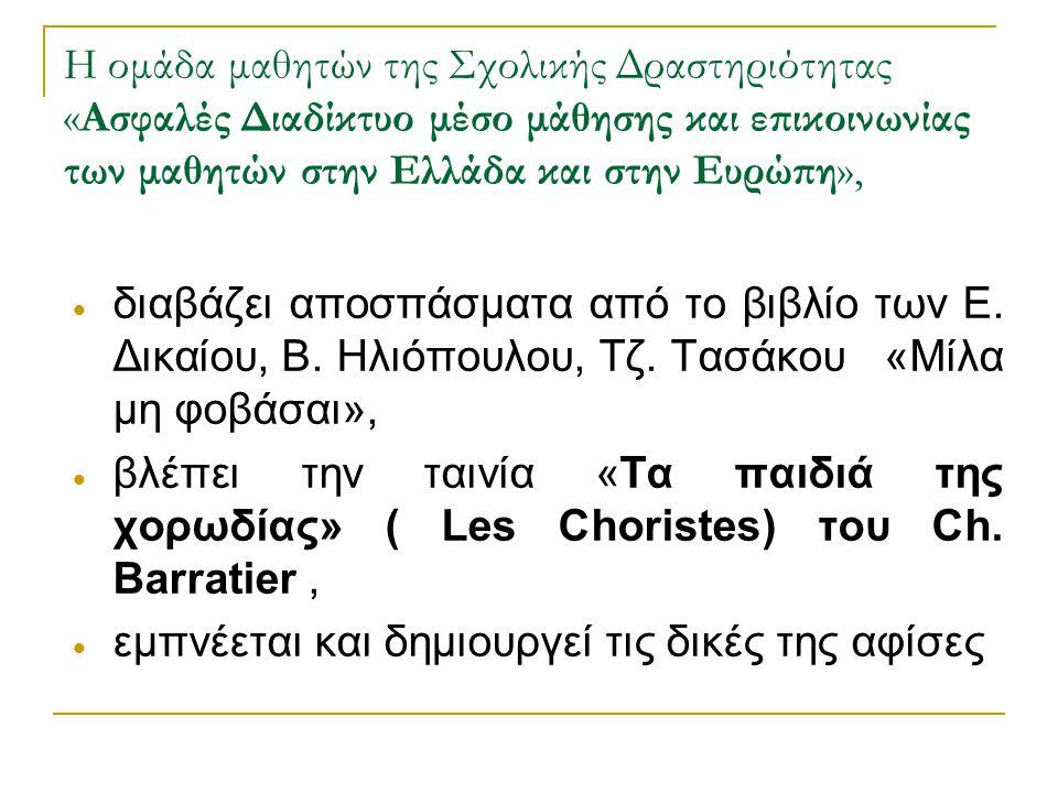 Η ομάδα μαθητών της Σχολικής Δραστηριότητας «Ασφαλές Διαδίκτυο μέσο μάθησης και επικοινωνίας των μαθητών στην Ελλάδα και στην Ευρώπη»,  διαβάζει αποσπάσματα από το βιβλίο των Ε.