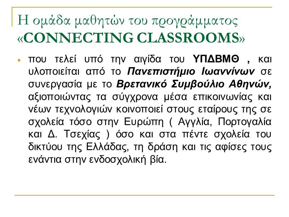 Η ομάδα μαθητών του προγράμματος «CONNECTING CLASSROOMS»  που τελεί υπό την αιγίδα του ΥΠΔΒΜΘ, και υλοποιείται από το Πανεπιστήμιο Ιωαννίνων σε συνεργασία με το Βρετανικό Συμβούλιο Αθηνών, αξιοποιώντας τα σύγχρονα μέσα επικοινωνίας και νέων τεχνολογιών κοινοποιεί στους εταίρους της σε σχολεία τόσο στην Ευρώπη ( Αγγλία, Πορτογαλία και Δ.