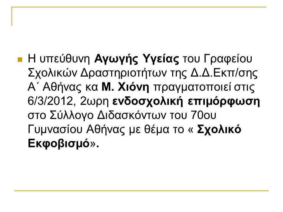 Η υπεύθυνη Αγωγής Υγείας του Γραφείου Σχολικών Δραστηριοτήτων της Δ.Δ.Εκπ/σης Α΄ Αθήνας κα Μ.