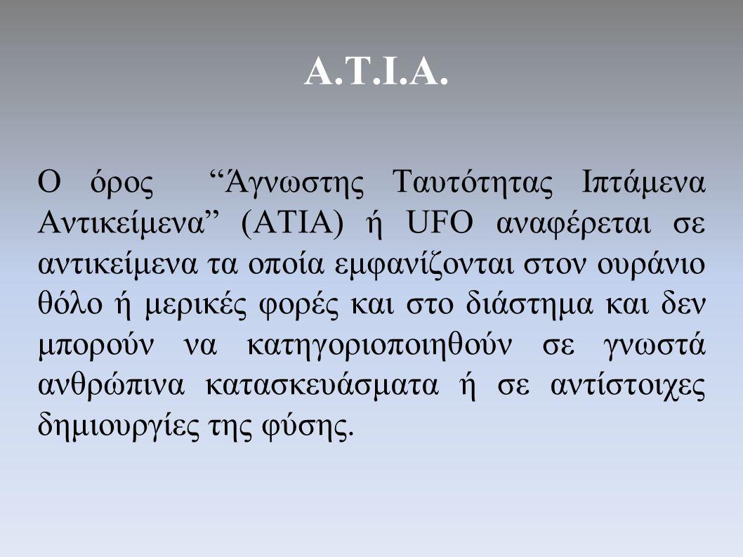 Α.Τ.Ι.Α.