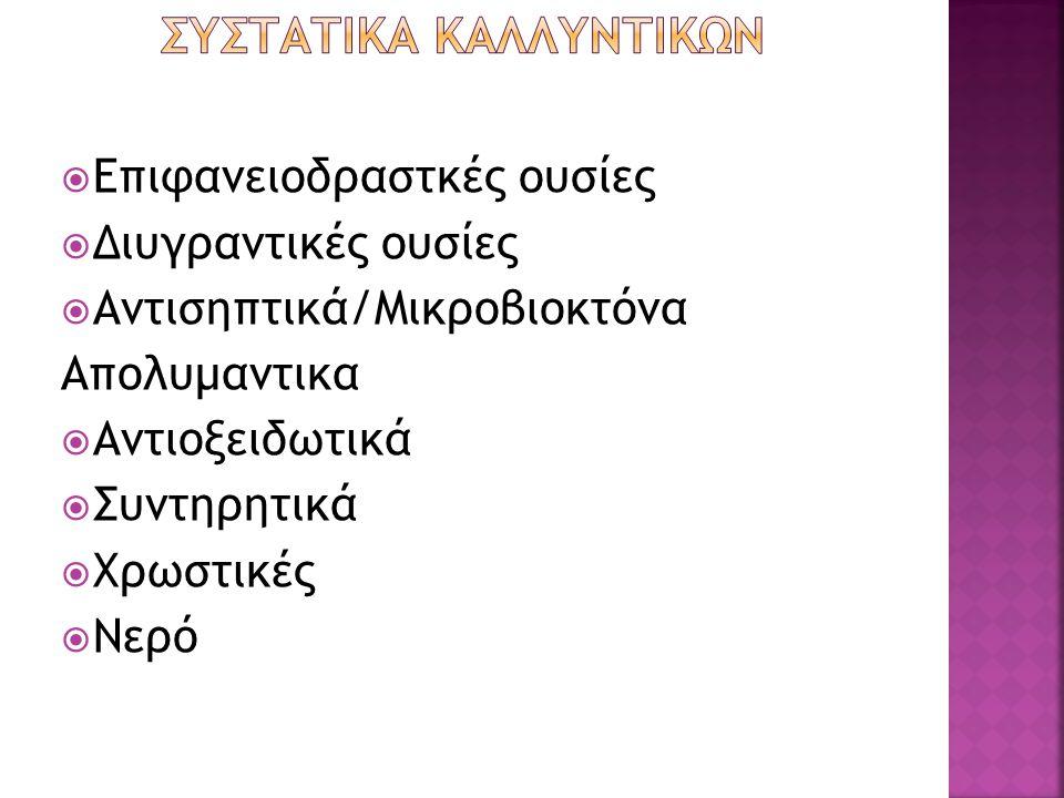  Επιφανειοδραστκές ουσίες  Διυγραντικές ουσίες  Αντισηπτικά/Μικροβιοκτόνα Απολυμαντικα  Αντιοξειδωτικά  Συντηρητικά  Χρωστικές  Νερό