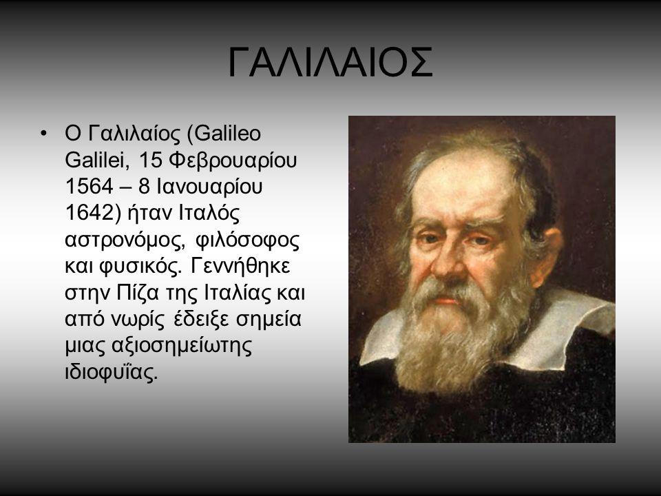 Όταν ο Γαλιλαίος ήταν δέκα χρονών, η οικογένεια του μετακόμισε από την Πίζα στη Φλωρεντία.