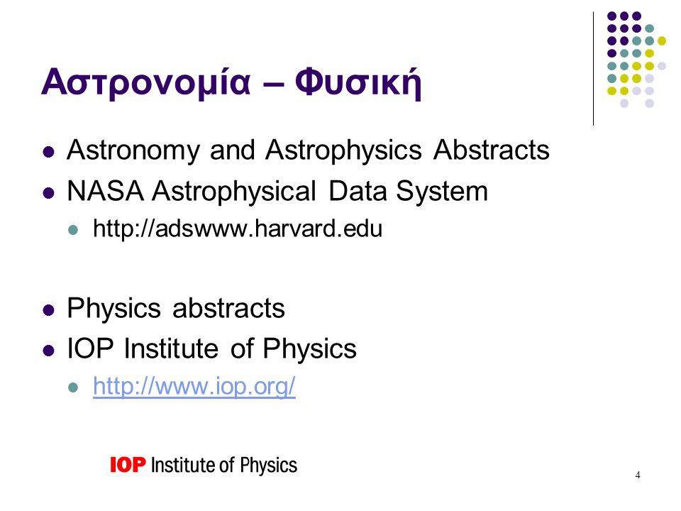 4 Αστρονομία – Φυσική Astronomy and Astrophysics Abstracts NASA Astrophysical Data System http://adswww.harvard.edu Physics abstracts IOP Institute of Physics http://www.iop.org/