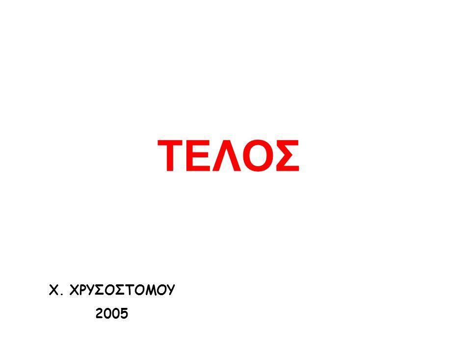 ΤΕΛΟΣ Χ. ΧΡΥΣΟΣΤΟΜΟΥ 2005