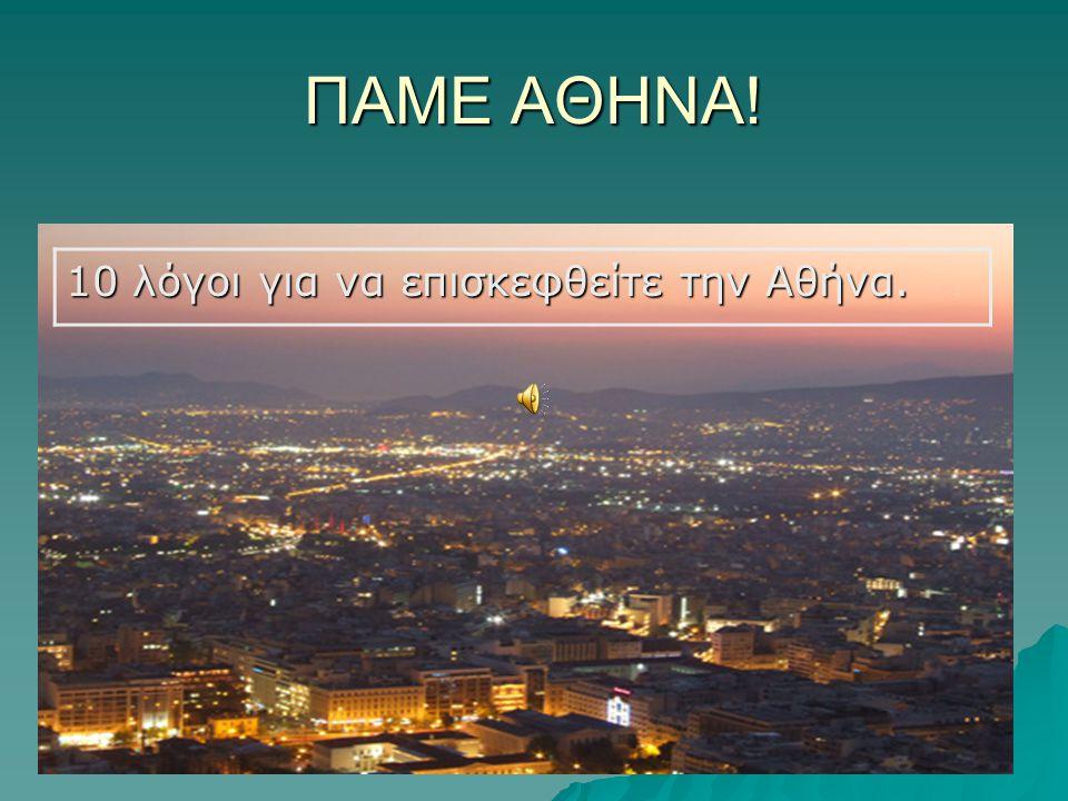 10 λόγοι για να επισκεφθείτε την Αθήνα. ΠΑΜΕ ΑΘΗΝΑ!