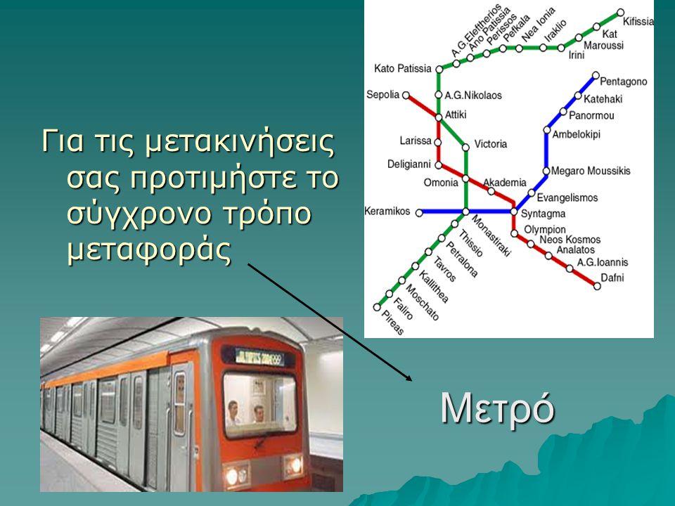 Μετρό Για τις μετακινήσεις σας προτιμήστε το σύγχρονο τρόπο μεταφοράς