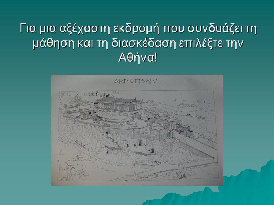Για μια αξέχαστη εκδρομή που συνδυάζει τη μάθηση και τη διασκέδαση επιλέξτε την Αθήνα!