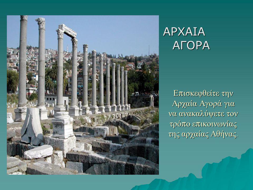 Ε π ισκεφθείτε την Αρχαία Αγορά για να ανακαλύψετε τον τρό π ο ε π ικοινωνίας της αρχαίας Αθήνας. ΑΡΧΑΙΑ ΑΓΟΡΑ