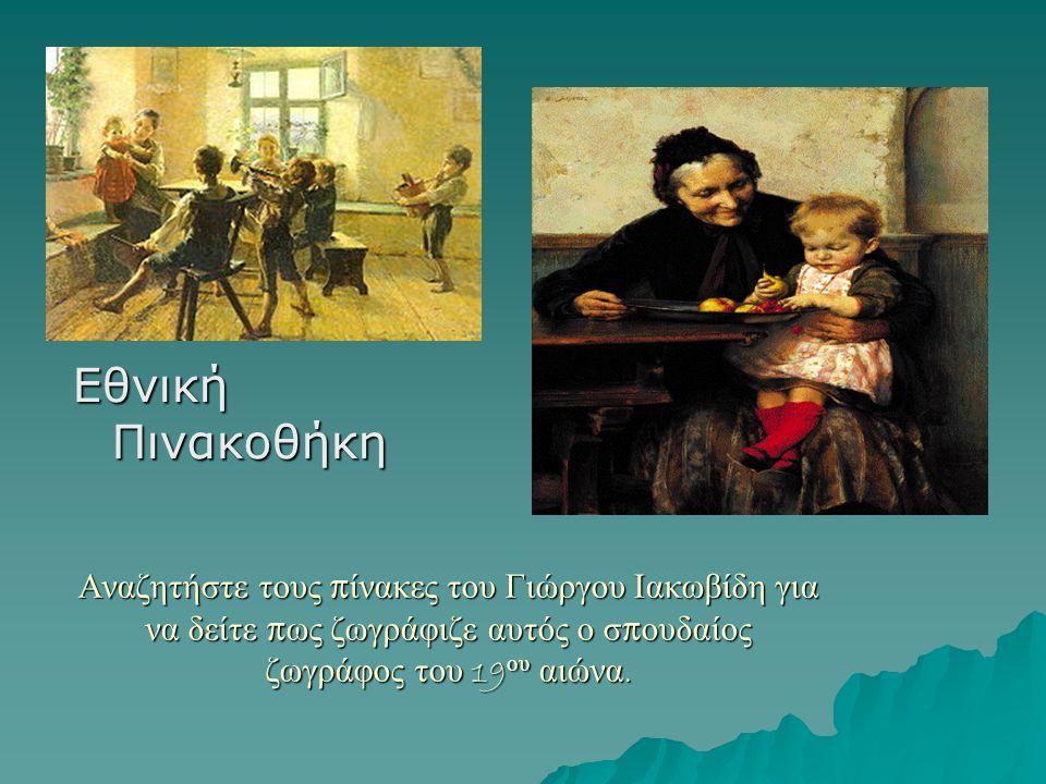 Αναζητήστε τους π ίνακες του Γιώργου Ιακωβίδη για να δείτε π ως ζωγράφιζε αυτός ο σ π ουδαίος ζωγράφος του 19 ου αιώνα. Εθνική Πινακοθήκη