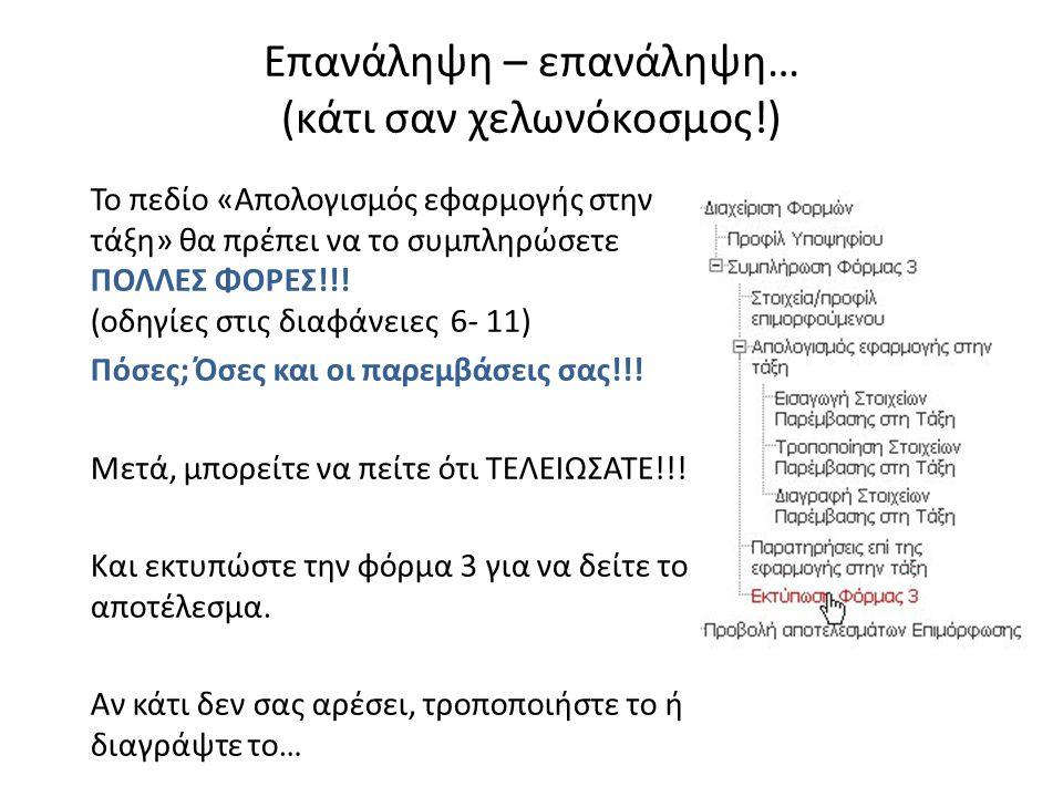 Επανάληψη – επανάληψη… (κάτι σαν χελωνόκοσμος!) Το πεδίο «Απολογισμός εφαρμογής στην τάξη» θα πρέπει να το συμπληρώσετε ΠΟΛΛΕΣ ΦΟΡΕΣ!!.