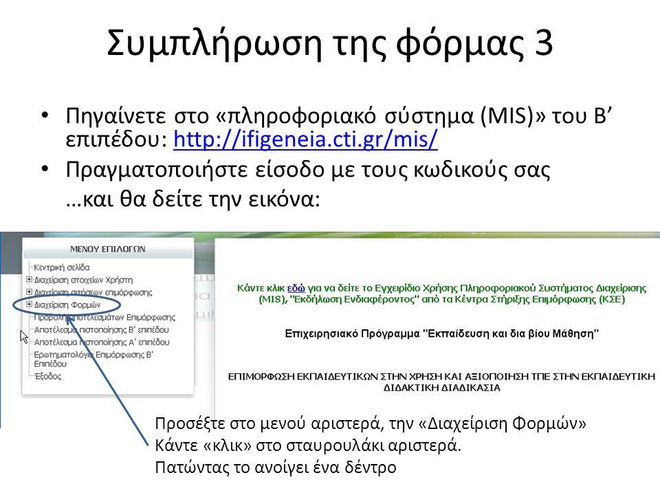 Συμπλήρωση της φόρμας 3 Πηγαίνετε στο «πληροφοριακό σύστημα (MIS)» του Β' επιπέδου: http://ifigeneia.cti.gr/mis/http://ifigeneia.cti.gr/mis/ Πραγματοποιήστε είσοδο με τους κωδικούς σας …και θα δείτε την εικόνα: Προσέξτε στο μενού αριστερά, την «Διαχείριση Φορμών» Κάντε «κλικ» στο σταυρουλάκι αριστερά.