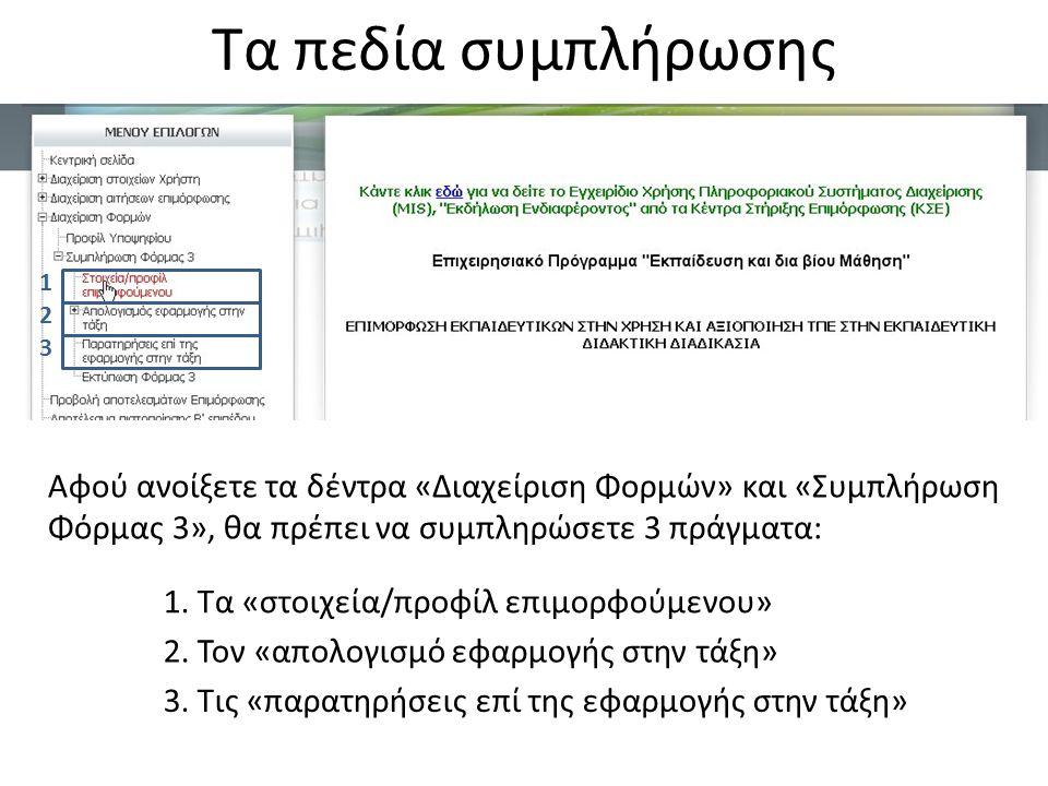 …τα εύκολα Το 1 ο και το 3 ο πεδίο αφορά την συμπλήρωση ενός κειμένου (1-2 παραγράφους) Στα «στοιχεία/προφίλ επιμορφούμενου» (δείτε εικόνα δίπλα) θα πρέπει να αναφέρετε: – αλλαγές από τον αρχικό σας προγραμματισμό (φόρμα 2) στις παρεμβάσεις σας και – το γιατί έγιναν αυτές οι αλλαγές Στις «παρατηρήσεις επί της εφαρμογής στην τάξη» – να αναφέρετε δυσκολίες που συναντήσατε (π.χ.