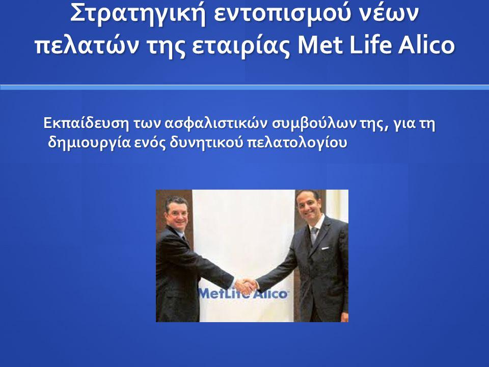 Στρατηγική εντοπισμού νέων πελατών της εταιρίας Met Life Alico Εκπαίδευση των ασφαλιστικών συμβούλων της, για τη δημιουργία ενός δυνητικού πελατολογίο