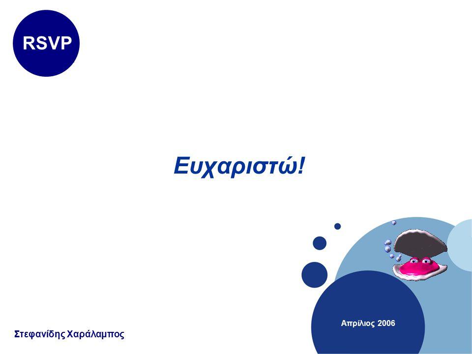 www.company.com Company LOGO www.company.com Ευχαριστώ! Απρίλιος 2006 Στεφανίδης Χαράλαμπος RSVP