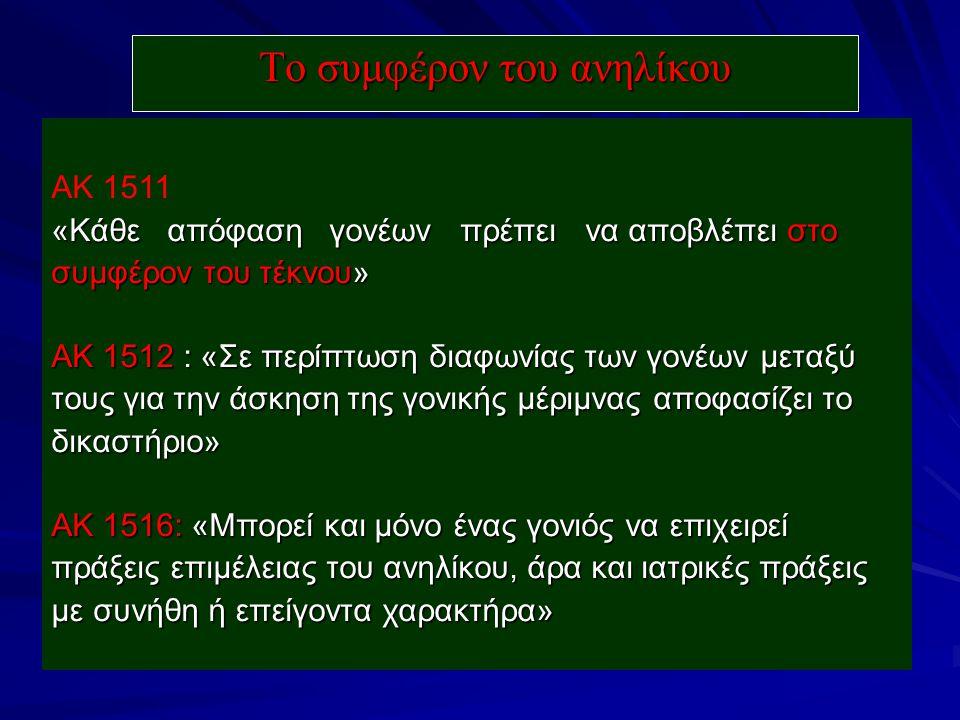 ΑΚ 1511 «Κάθε απόφαση γονέων πρέπει να αποβλέπει στο συμφέρον του τέκνου» ΑΚ 1512 : «Σε περίπτωση διαφωνίας των γονέων μεταξύ τους για την άσκηση της