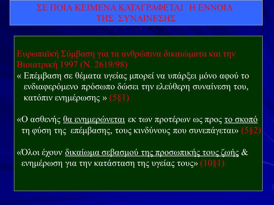 ΣΕ ΠΟΙΑ ΚΕΙΜΕΝΑ ΚΑΤΑΓΡΑΦΕΤΑΙ Η ΕΝΝΟΙΑ ΤΗΣ ΣΥΝΑΙΝΕΣΗΣ Ευρωπαϊκή Σύμβαση για τα ανθρώπινα δικαιώματα και την Βιοιατρική 1997 (Ν. 2619/98) « Επέμβαση σε