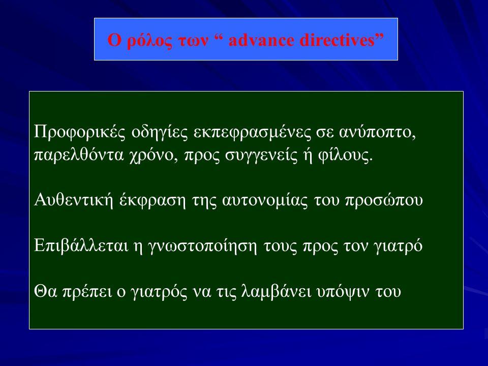 """Ο ρόλος των """" advance directives"""" Προφορικές οδηγίες εκπεφρασμένες σε ανύποπτο, παρελθόντα χρόνο, προς συγγενείς ή φίλους. Αυθεντική έκφραση της αυτον"""