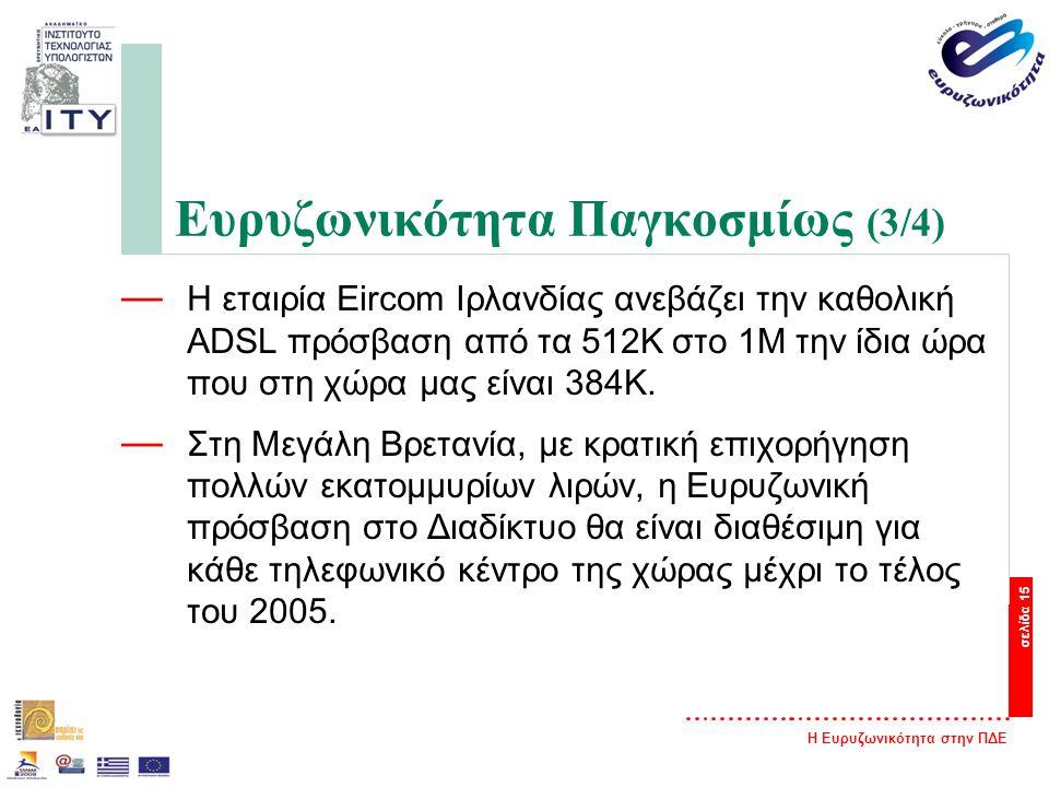 Η Ευρυζωνικότητα στην ΠΔΕ σελίδα 15 Ευρυζωνικότητα Παγκοσμίως (3/4) — H εταιρία Eircom Ιρλανδίας ανεβάζει την καθολική ADSL πρόσβαση από τα 512K στο 1M την ίδια ώρα που στη χώρα μας είναι 384Κ.